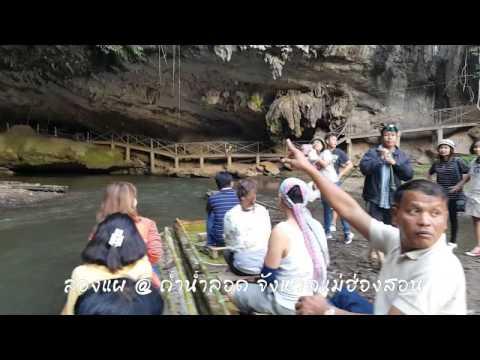 ล่องแพ เที่ยวถ้ำน้ำลอด จ.แม่ฮ่องสอน Unseen Thailand (видео)