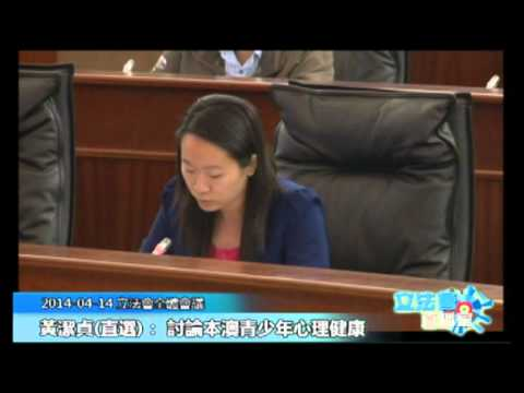 黃潔貞20140414立法會議