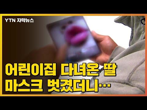 [자막뉴스] 어린이집 다녀온 딸 마스크 벗겼더니... / YTN