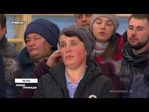 Реформа освіти: чи закриватимуть малокомплектні школи у Пісківській ОТГ