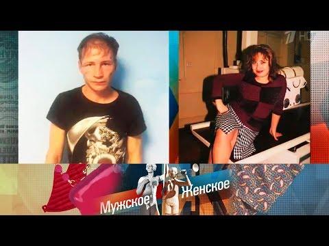 Мужское / Женское - Семья каннибалов. Выпуск от02.10.2017 - DomaVideo.Ru