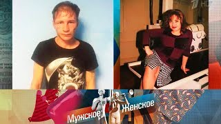 Мужское / Женское - Семья каннибалов. Выпуск от02.10.2017