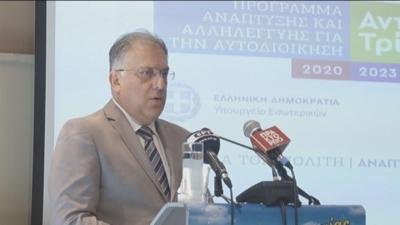 Παρουσίαση του του προγράμματος «Αντώνης Τρίτσης», στο ΚΥΒΕ Περιστερίου