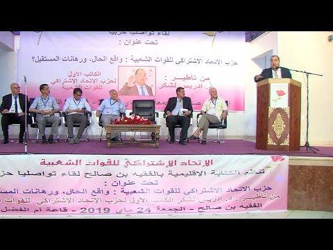 الفقيه بن صالح .. لقاء تواصلي لحزب الاتحاد الاشتراكي للقوات الشعبية