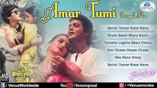 Download Video Amar Tumi - Bengali Film | Prosenjit Chatterjee and Farah Naaz | Jukebox | Best Bengali Movie Songs MP3 3GP MP4