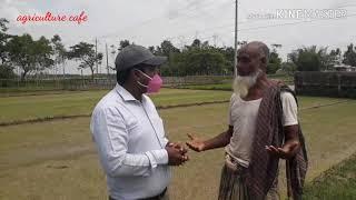 কৃষি,কৃষক ও উপজেলা কৃষি অফিস পর্ব-১
