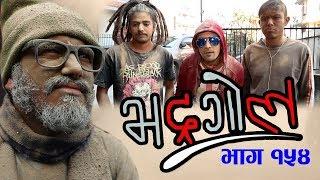 Bhadragol, 12th January 2018, Full Episode 154