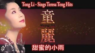 Video Tong Li 童麗 [ ถงลี่ ]  Sings Teresa Teng Hits MP3, 3GP, MP4, WEBM, AVI, FLV Oktober 2018
