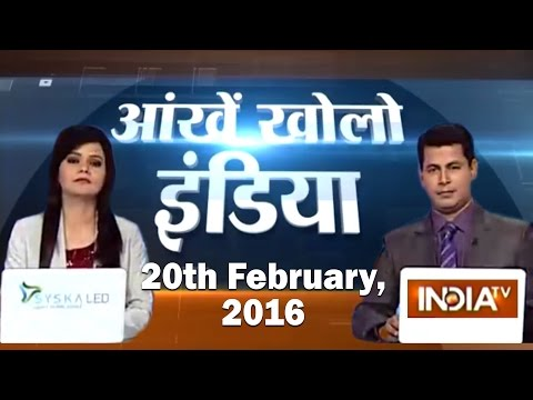 India TV News : Ankhein Kholo India | February 20, 2016