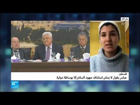 العرب اليوم - شاهد: الهدف من اجتماع المجلس المركزي لمنظمة التحرير الفلسطينية