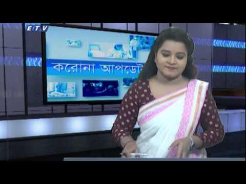 Special Bulletin Corona Virus || করোনা আপডেট || 12 PM || 06 June 2020 || ETV News