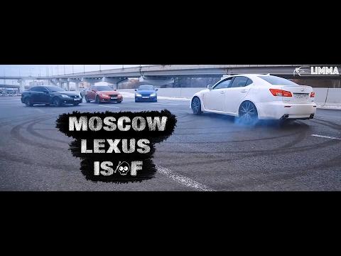Moscow Lexus IS-F (видео)
