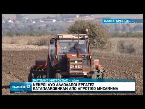 Νεκροί δύο εργάτες γης – Καταπλακώθηκαν από τρακτέρ | 17/05/2020 | ΕΡΤ