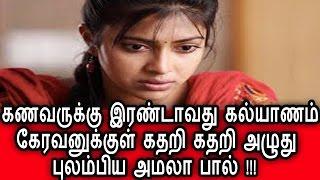 கணவருக்கு இரண்டாவது திருமணம் கதறி அழுத அமலா பால்|Tamil Cinema News|Latest News|Tamil News