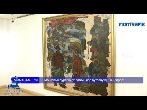 """Монголын дүрслэх урлагийн сор бүтээлүүд """"Ган дөрөө"""""""