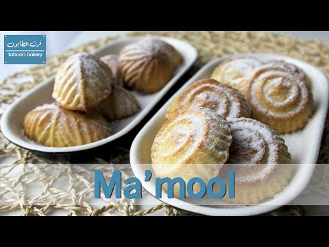 Ma'moul: Semolina Cookies (видео)