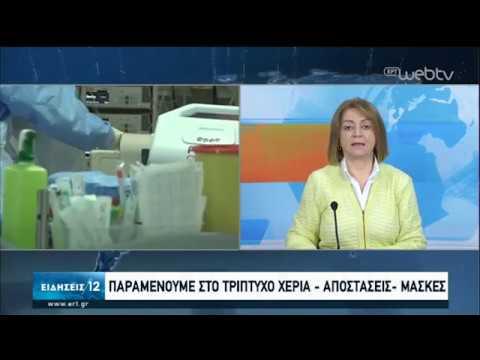 Ελλάδα : Κάτω απο 0,5 ο δείκτης διασποράς του ιού | 05/05/2020 | ΕΡΤ