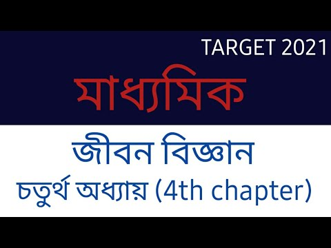 TARGET 2021 --- MADHYAMIK, Life Sc. Ch.4 Full chapter explanation with short notes...