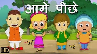 Aage Peeche (आगे पीछे)  | Hindi Rhymes for Children | HD