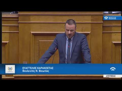 Ευαγγ.Καρακώστας(Συμφωνία Δημοσιονομικών Στόχων και Διαρθρωτικών Μεταρρυθμίσεων)(13/06/2018)