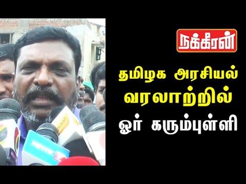 Thiruma-speech--Black-spot-in-the-history-of-Tamilnadu-Politics
