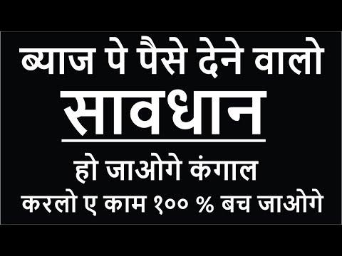 how to get Sahukar license how much interest Rate साहूकारी लाइसेंस कैसे ले _  Money lending license