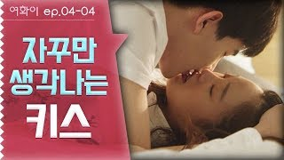 Video I Kept Thinking of the Kiss of Him [Beauty Web Drama YeoHwaI Season4-ep04]_ENG _Beautiology MP3, 3GP, MP4, WEBM, AVI, FLV Juni 2019