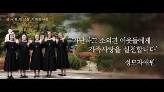 제32회 아산상 사회봉사상_성모자애원 미리보기