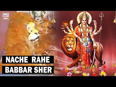 Video Nache Rahe Babbar Sher | नाचे जो बब्बर शेर | Deen Ghagat | Supar Hit Devi Geet | Golden Music download in MP3, 3GP, MP4, WEBM, AVI, FLV January 2017