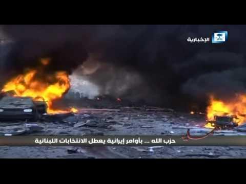 #فيديو حزب الله الذراع الإيراني في #لبنان