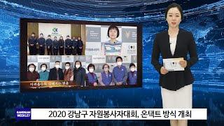 강남구청 12월 둘째주 주간뉴스