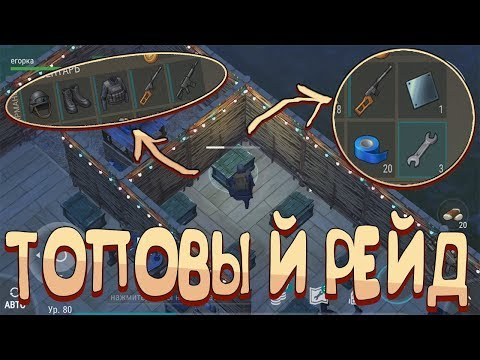 САМЫЙ ТОПОВЫЙ РЕЙД/ТОП ЛУТ/Last Day on Earth: Survival/ОБНОВА 1.7.1/ (видео)