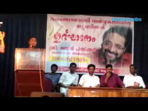 Video Renji Panicker Mass Speech at CMS college | Manorama Online download in MP3, 3GP, MP4, WEBM, AVI, FLV January 2017