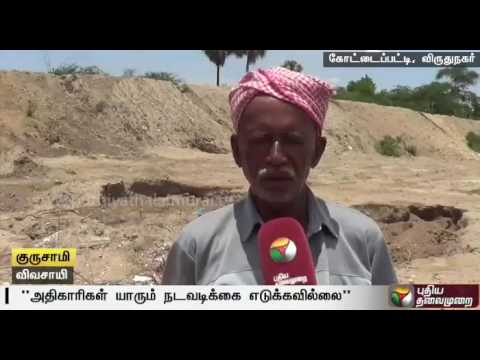Farmers-residents-urge-to-prevent-sand-theft-in-Viruthunagar