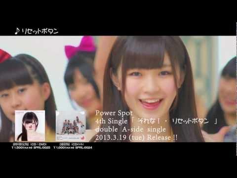 『リセットボタン』 PV ( #パワースポット )