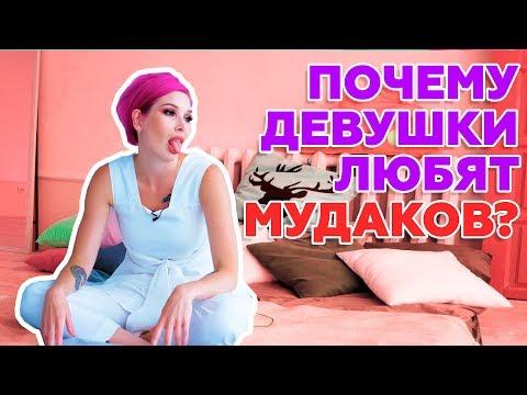 Почему девушки любят мудаков Литературный клуб Марии Вискуновой - DomaVideo.Ru