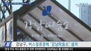 강남구, 버스정류장에 '강남따숨소' 설치