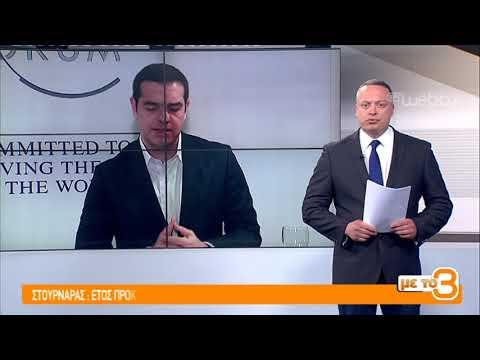 Τίτλοι Ειδήσεων ΕΡΤ3 18.00 | 01/04/2019 | ΕΡΤ