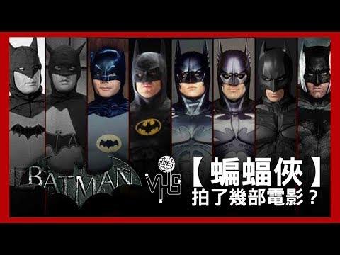 【蝙蝠俠】拍了幾部電影? About Batman film