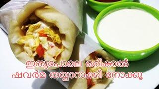 രുചികരമായ ചിക്കൻ ഷവർമ വീട്ടിൽ ഉണ്ടാക്കാം / home made chicken shawarma recipe / how to make shawarma