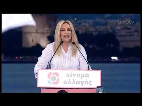 Ο Δρόμος προς την Κάλπη – Ανοικτή συγκέντρωση ΚΙΝΑΛ – Θεσσαλονίκη | 26/06/2019 | ΕΡΤ