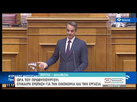 Νέο πακέτο μέτρων 3,5 δισ. ευρώ για την ενίσχυση επιχειρήσεων-εργασίας   03/07/2020   ΕΡΤ