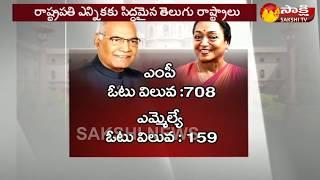 రాష్ట్రపతి ఎన్నికకు సిద్ధమైన తెలుగు రాష్ట్రాలు.. -- Watch Sakshi News, a round-the-clock Telugu news station,...