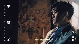 Download Video Eric周興哲《怎麼了 What's Wrong》Official Music Video - 華劇【你有念大學嗎?】片尾曲 MP3 3GP MP4