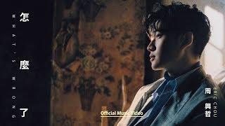 Eric周興哲《怎麼了 What's Wrong》Official Music Video - 華劇【你有念大學嗎?】片尾曲