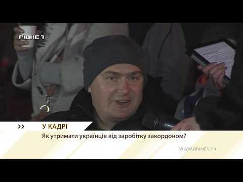 Як утримати українців від заробітку закордоном [ВІДЕО]