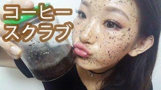 肌はすべすべセルライトも除去できちゃう♡コーヒースクラブの作り方!
