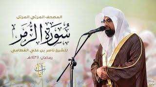 Download Video سورة الزمر | المصحف المرئي للشيخ ناصر القطامي من رمضان ١٤٣٨هـ | Surah-AzZumar MP3 3GP MP4