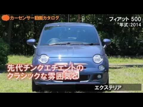 フィアット 500(チンクエチェント)【動画カタログ】