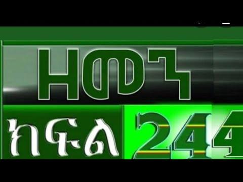 ዘመን )ZEMEN drama Part  244 Ethiopian movie Oktober 4.2020